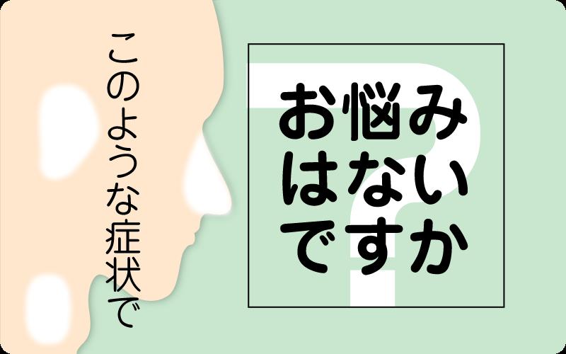 大田区池上駅徒歩5分|いけがみ耳鼻咽喉科クリニック|こんなお悩みはないですか?